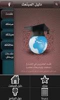 Screenshot of دليل المبتعث الفقهي