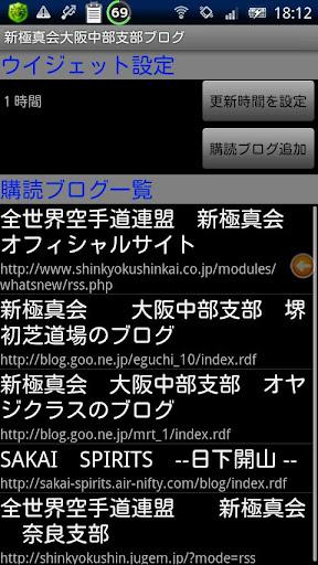 新極真会大阪中部支部ブログリーダー