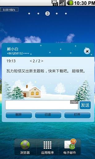 瓦力短信隆冬雪原