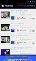 Screenshot of 개그튜브