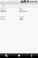 Screenshot of 魔王德語詞典