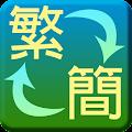 App 繁簡轉換器 apk for kindle fire
