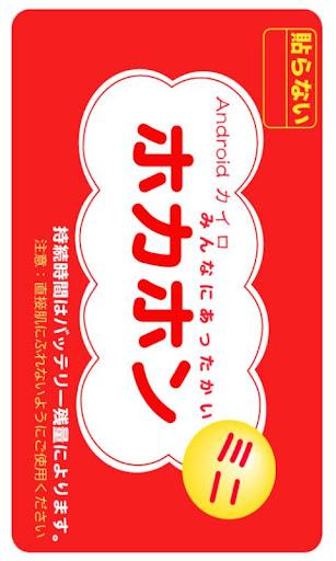 【免費娛樂App】ホカホンHD-APP點子