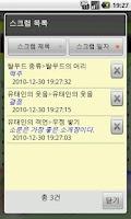 Screenshot of [무료] 유태인의 지혜 탈무드