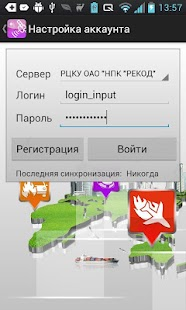 РЕКОД - Регистратор - screenshot
