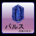 バルス ~履歴削除の禁断の呪文~(寄付バージョン)