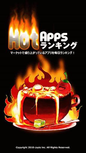Hot Apps ランキング