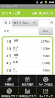 Screenshot of オコヅカイメモ