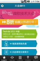 Screenshot of 微软TechED