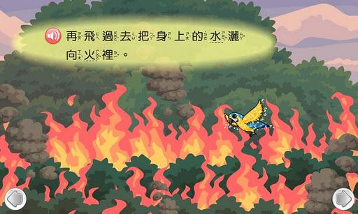 【免費教育App】鸚鵡滅火-APP點子