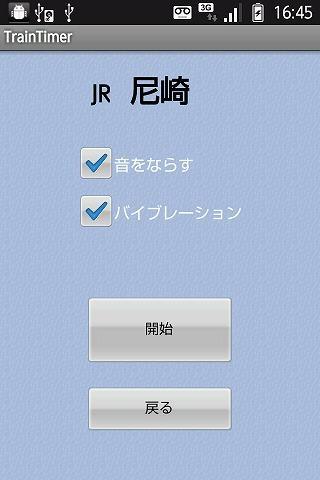【免費交通運輸App】駅着 in 関西-APP點子