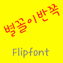 GFRidiculous Korean FlipFont icon