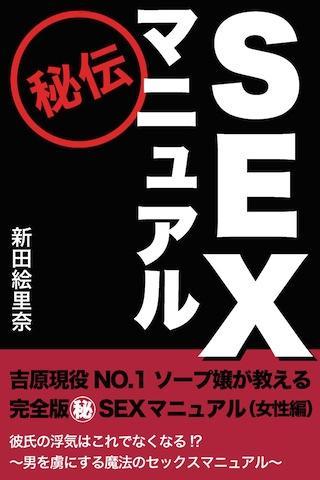 セックスマニュアル女性編【吉原現役No.1ソープ嬢が送る】