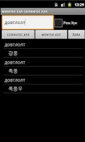 Screenshot of Korean Mongolian Dictionary