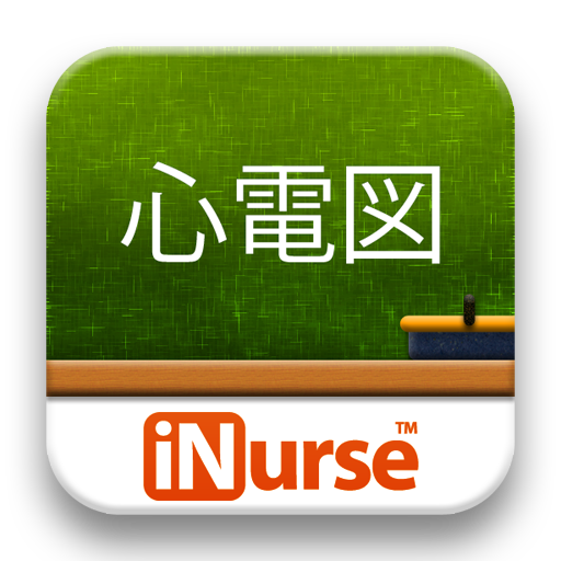 iNurse Tools 心電図の基礎 LOGO-APP點子