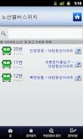 Screenshot of 창원버스정보시스템