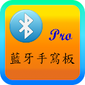 Bluetooth Handwrite Pad Pro icon
