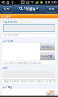 Screenshot of SNS채널뉴스