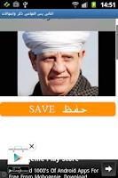 Screenshot of اغانى يس التهامى ذكر وابتهالات