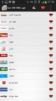 Screenshot of روزنامه های ایران