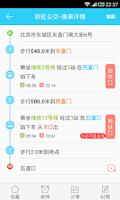 Screenshot of 图吧彩虹公交