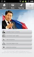 Screenshot of Batbold Sukhbaatar
