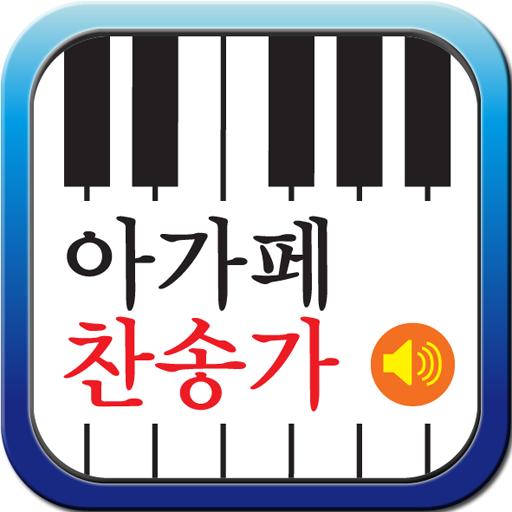 아가페 찬송가(새찬송가+한영찬송가+통일찬송가) 書籍 App LOGO-APP試玩