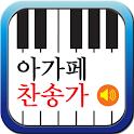 아가페 찬송가(새찬송가+한영찬송가+통일찬송가) icon