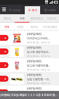 Screenshot of 모카 월렛 (SKT,LGU+용)