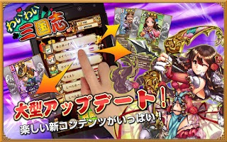 Screenshot of わいわい三国志【新作カードゲーム/RPG+ポーカー】