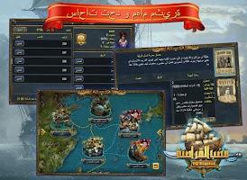 Screenshot of غضب القراصنة