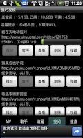 Screenshot of 快手MV海外版