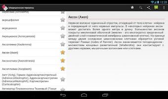 Screenshot of Медицинские термины