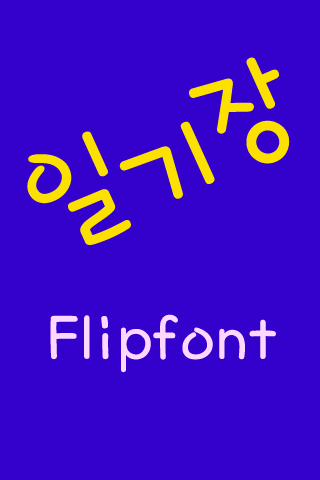 TDDiary ™ Korean Flipfont