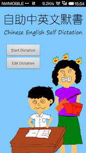Self Dictation - screenshot