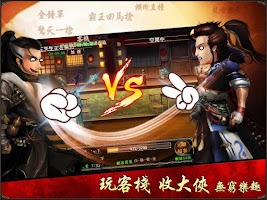 Screenshot of 格鬥江湖