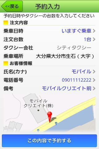 玩交通運輸App|Cityタクシー免費|APP試玩