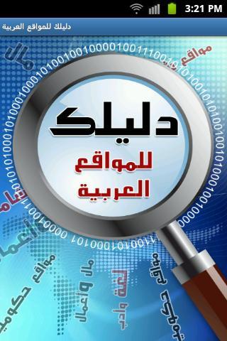 دليلك للمواقع العربية