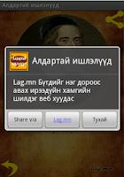 Screenshot of Алдартай ишлэл, онч мэргэн үгс