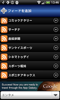Screenshot of ニュースリーダーHD