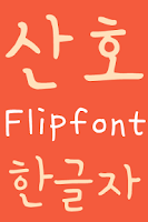 Screenshot of FBCoral FlipFont