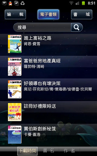 【免費書籍App】天一書閣Phone(繁體版)-APP點子