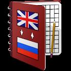 Англо-Русские Кроссворды icon