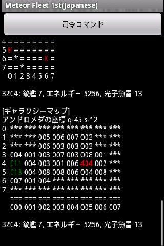 無料休闲Appのメテオフリート 1st (日本語版)|記事Game