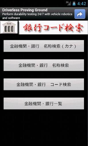 銀行コード検索アプリ