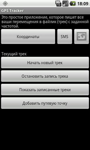 GPS Tracker от xVlady