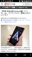 Screenshot of gooスマホ部 ~おすすめアプリ・ゲーム情報・Q&A~