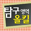 수능올킬4 탐구영역 icon