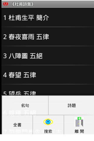 玩免費工具APP|下載杜甫詩集:可全文搜索(831首,繁體字)宏揚中華文化 app不用錢|硬是要APP