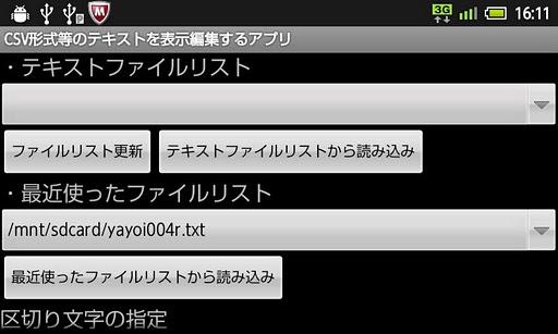 CSV形式等のテキストを表示編集するアプリ